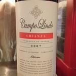 バルマル - スペインの赤 樽熟成感のあるしっかりしたもの