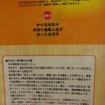 越後秘蔵麺 無尽蔵 - 麺について