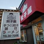 餃子屋 栢山店 -