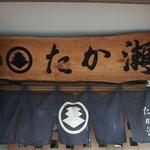 信州安曇野手打蕎麦 たか瀬 - 立派な看板と暖簾が迎えてくれます