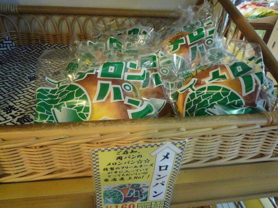 岡田製パン