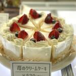 カフェ・ド・シナモニ - 料理写真:苺のクリームケーキ