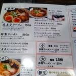 ラーメン一心 富山駅前本店 -