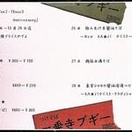 一乗寺ブギー - 【2012.10.27】開店三周年記念祭メニュー