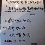 Chuugokutairikuryourisuisenkaku - ランチメニュー② 750円、850円のメニュー