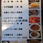 Chuugokutairikuryourisuisenkaku - ランチメニュー① 980円の各種セット、定食