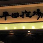 平田牧場 -