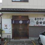 手打そば 吉田家 - 極普通の町のお蕎麦屋さん、といった感じです