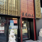 横浜中華街 重慶飯店 -