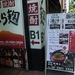 Sakurakouji - 2012/08