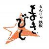 もんじゃ 鉄板 まきびし - メイン写真:
