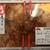 イオンマーケット - 料理写真:直火炙りの鶏照焼き重