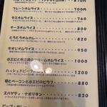 レストラン・if - メニュー