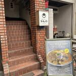 創作カレー ツキノワ - KT船場ビル2F。レンガ造りの建物です✩.*˚堺筋本町からすぐですよ。