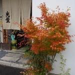 15553306 - 紅葉の季節なので