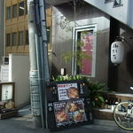 恵比寿 鶏味座 -