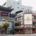 """155548986 - """"北京飯店""""さんは""""中華街東門(朝陽門)""""の入口・真横に在ります。"""