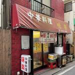中華料理 味楽 - 外観