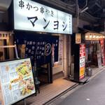 マンヨシ - 店舗外観