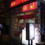 銀鍵3・6焼肉店 -