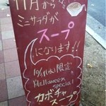 元町通り3丁目 - 11月からスープが始まるよ♪