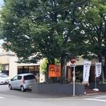 CAZAN 珈琲店 - お店の角には、目印の大きな木が