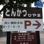 とんかつ ひやま - 駐車場看板