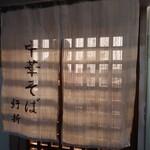 中華そば 紆折 - 暖簾♪