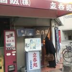山田酒類販売 -