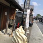 豆腐庵山中 -