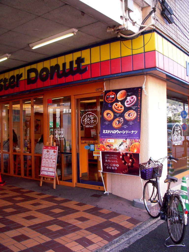 ミスタードーナツ 西広島駅前ショップ
