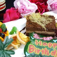 海鮮料理と個室 あろちゃん - バースデーケーキ