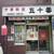 中華料理 五十番 - 外観写真: