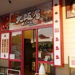 大阪屋 - お店外観