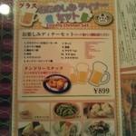 GURAS - ディナーのアルコールとおつまみセット