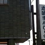 Shiwamanjuu -