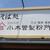 小木曽製粉所 -