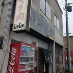 じゅじゅ - 入口
