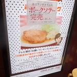 キッチン GINZA-TEI - ポークソテー完売でした