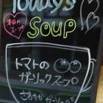 キッチン GINZA-TEI - この日のスープはトマトのガーリックスープ