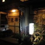 鮨処 道楽 - 2012 Oct 15