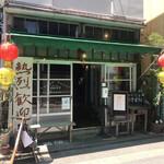 中町食堂 -