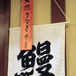うな富士 - 浜名湖産であれば予約なしでもよく天然置いてます