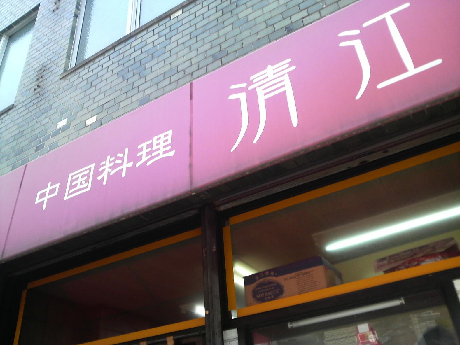 中国料理 清江