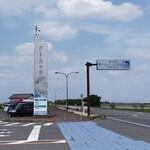 道の駅 クレール平田 -