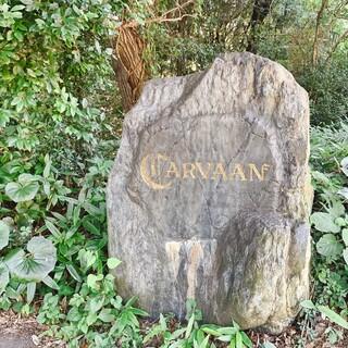 カールヴァーン ブルワリー&レストラン - 橋の袂のこの石碑を越えたらその先はCARVAAN国。