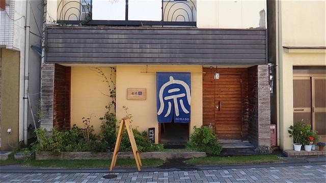 蕎麦 宗 - 2012.10.29撮影