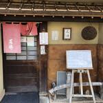 尾崎 - 外観入口
