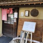 尾崎 - 外観