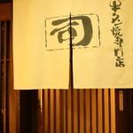 牛タン焼専門店 司 - 2階の入り口